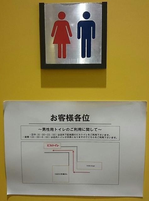 マクドナルド 上大岡カミオ店 トイレ 女性優遇トイレ 横浜