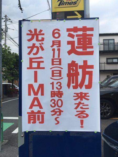 有田芳生 無許可 ネクスト法相 民進党 蓮舫