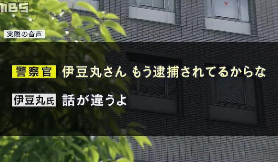 痴漢 冤罪 任意 事情聴取 逮捕 伊豆丸精二 ICレコーダー