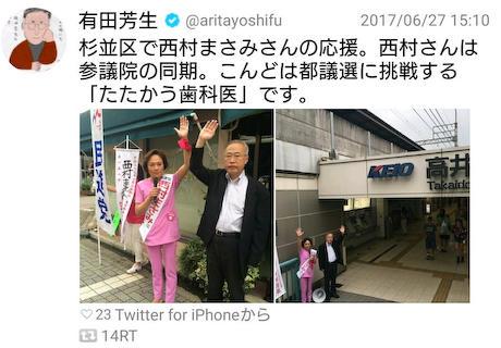 有田芳生 都民ファースト 野田数 東京都議選 民進党 勝ち馬
