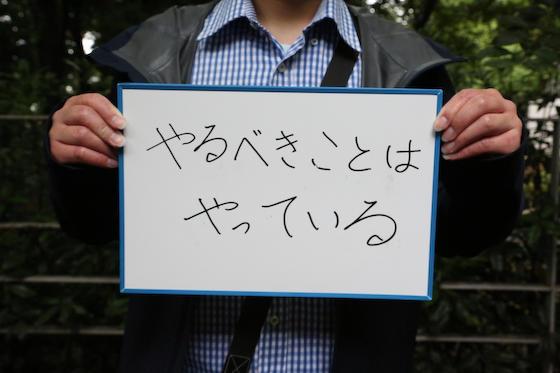 自民党 支持率 東京大学 若者