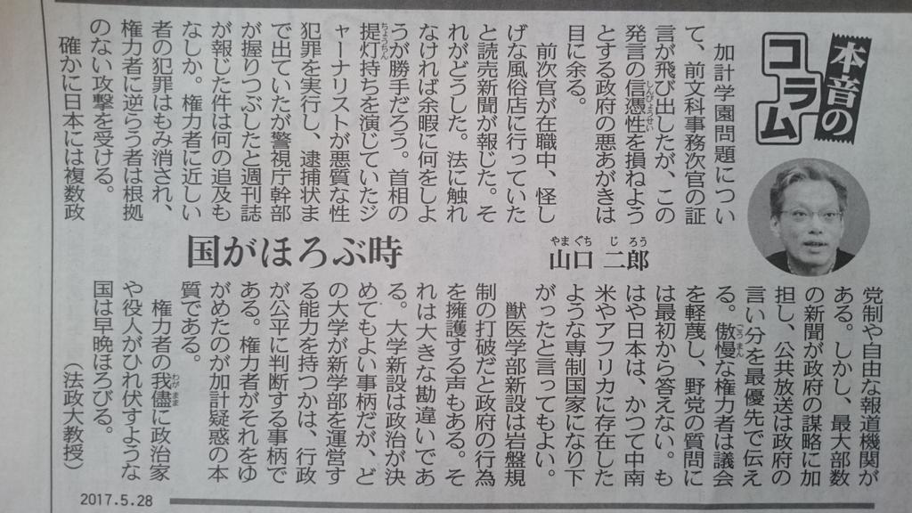 山口二郎 加計学園 ヘイトスピーチ 安倍首相 怨念 法政大学 北海道大学 トカゲのおっさん 脳内勝利
