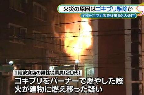 火事 ゴキブリ オイル アルコール メイドカフェ 広島