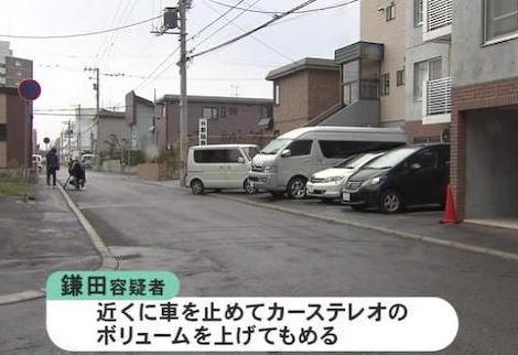カーステレオ 爆音 騒音 札幌 鎌田稔