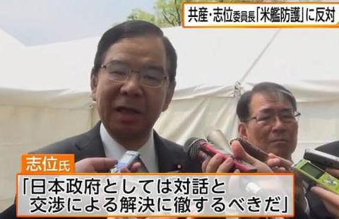 日本共産党 志位和夫 9条教 北朝鮮 ミサイル 核 安保法制 足枷 パヨク