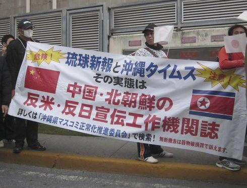 琉球新報 反日 言論封殺