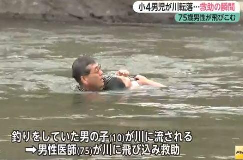 人命救助 水難事故 豊後大野市 医師 どんこ釣り大会