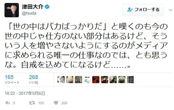 津田大介 メディア 先導 誘導 勘違い 選民思想