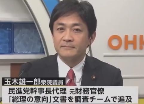 加計学園 民進党 玉木雄一郎 獣医師会 ブーメラン 地方創生 怪文書 朝日新聞