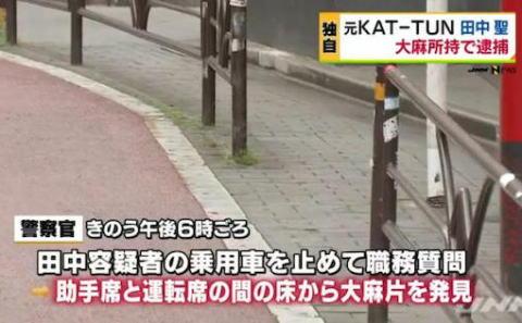 田中聖 KAT-TUN 大麻 ジャニーズ 芸能界
