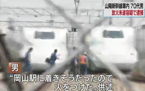 山陽新幹線 みずほ615号 放火 岡山駅 糖質