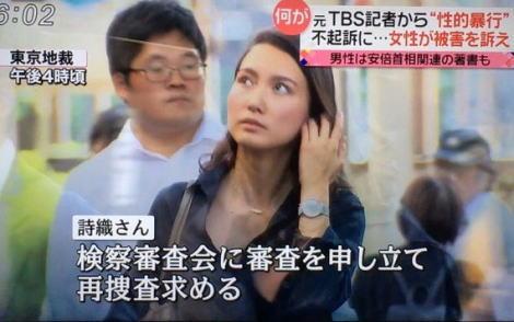 山口敬之 詩織 ハニトラ 不起訴処分 民進党 TBS テロ等準備罪 共謀罪 刺客 馬脚