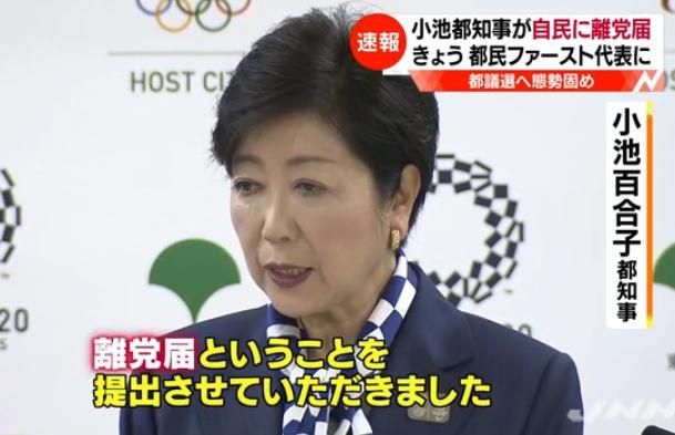 小池百合子 東京都知事 都民ファースト 自民党 離党