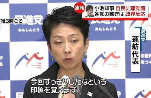 蓮舫 小池百合子 都民ファースト 自民党 離党 都議選
