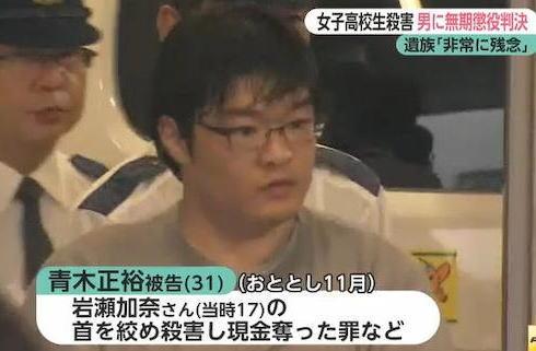 青木正裕 無期懲役 控訴 東京地裁