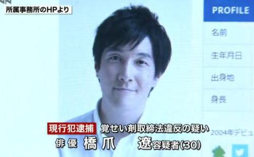 橋爪遼 橋爪功 2世タレント 覚醒剤