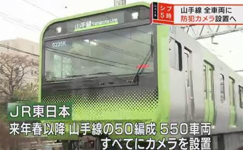 JR東日本 山手線 E235 防犯カメラ 痴漢 テロ 犯罪抑止