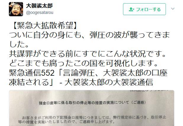 大袈裟太郎 口座凍結 沖縄 パヨク プロ市民 活動家 横領 言論弾圧