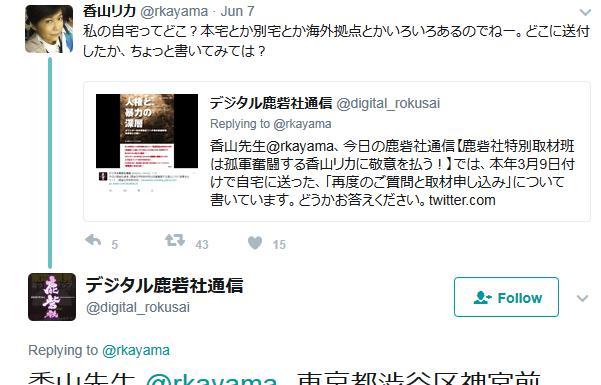 香山リカ 鹿砦社 住所 中塚 ツイッター 馬鹿発見器 元氣プラザ