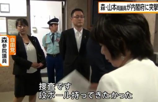 山本太郎 森ゆう子 自由党 ガサ入れ 強権 内閣府 国会 国政調査権