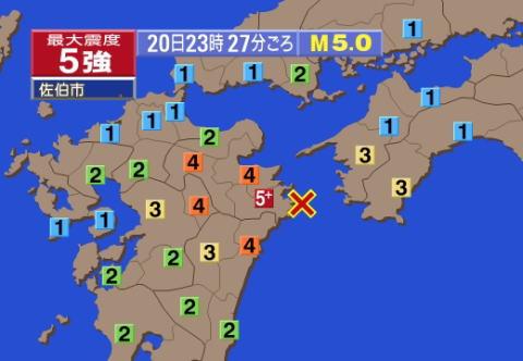 地震 大分