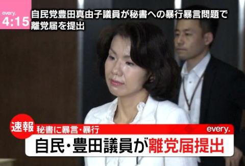 豊田真由子 秘書 暴行 週刊新潮 火病 素材 禿