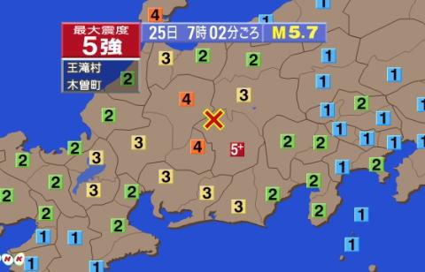 地震 長野 震度5強