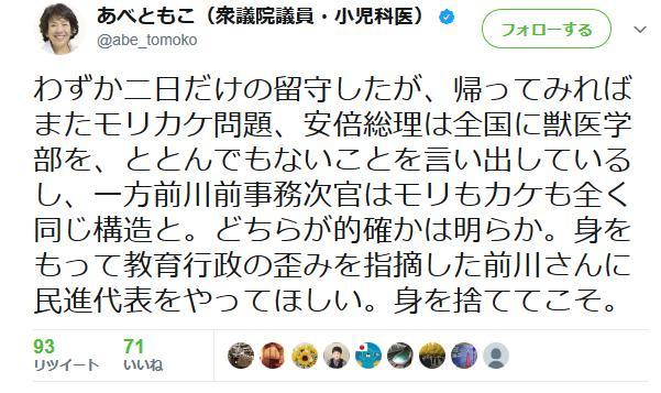 あべともこ 蓮舫 民進党 社民党 前川喜平 加計学園