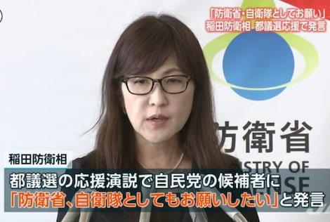 稲田朋美 防衛大臣 自衛隊法 東京都議選 自衛隊 失言