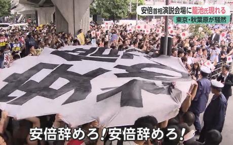 東京都知事選 安倍首相 応援演説 籠池泰典 100万円
