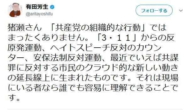 猪瀬直樹 有田芳生 動員 クラウド 都議選 公職選挙法 選挙妨害 パヨク SEALDs
