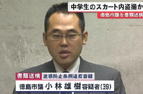 小林雄樹 徳島市議 社民党 貧困調査 JR徳島駅