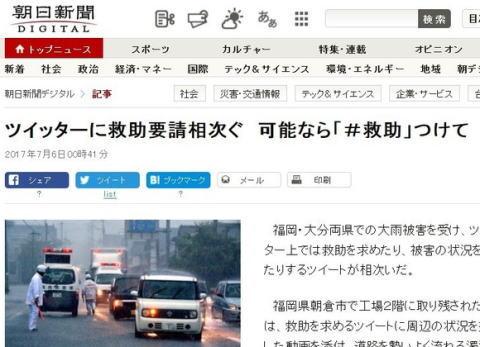 大雨 災害 九州 朝日新聞 ツイッター タグ 福岡 大分
