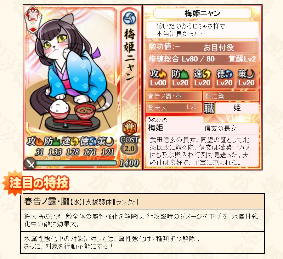 game_20170520_ometuke04.png