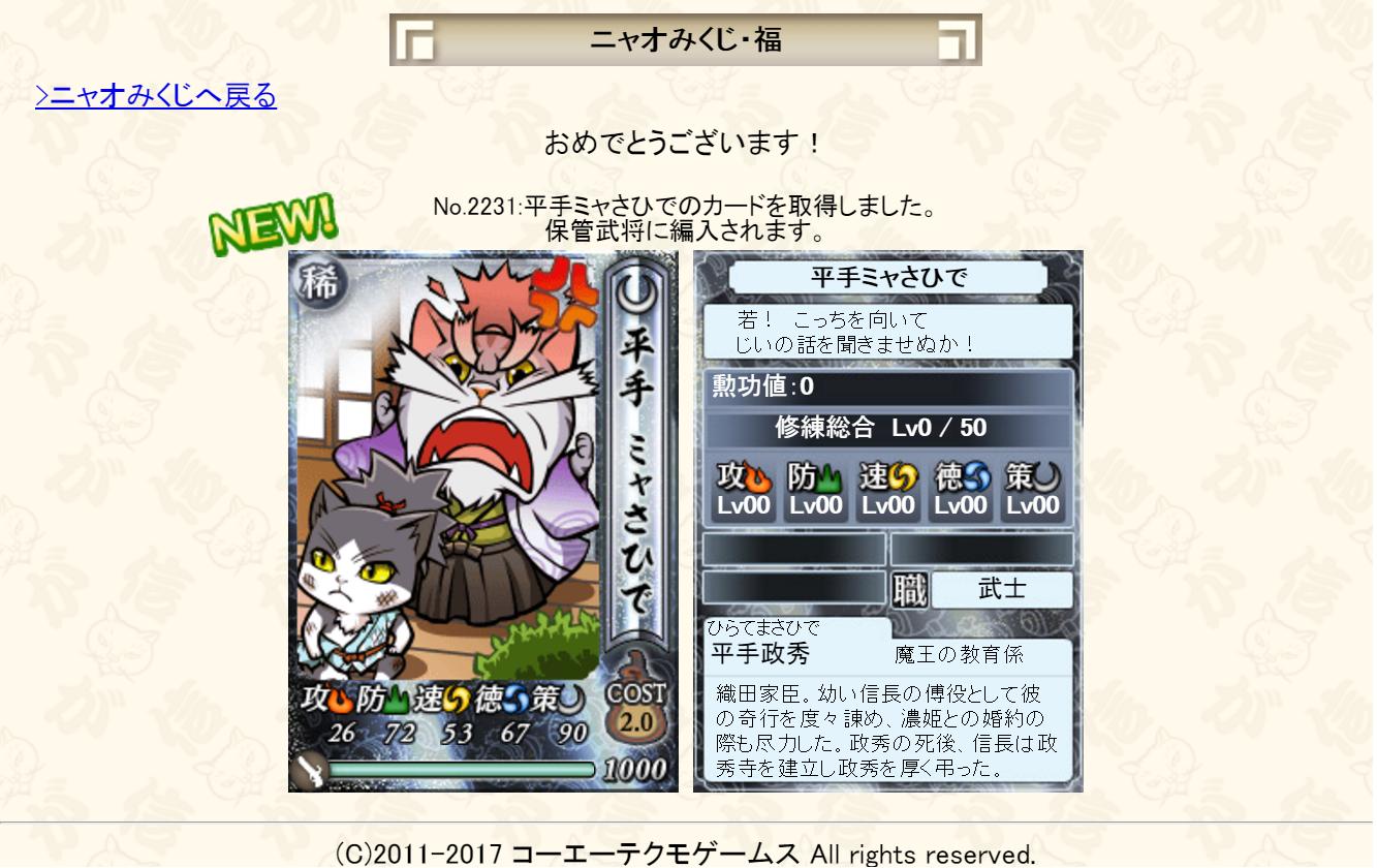 game_mikuji_fuku14.png