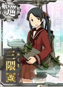 航空巡洋艦三隈