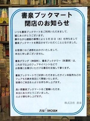書泉ブックマート閉店