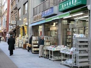 古書店街その2