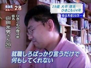 山田光男(仮名)