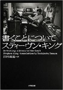 スティーブン・キングの文書読本