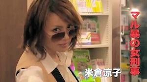 テレビドラマ版では米倉涼子が演じていた