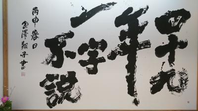 金澤翔子 17-①