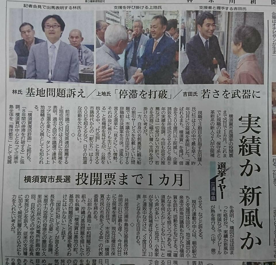 横須賀 3候補 記事