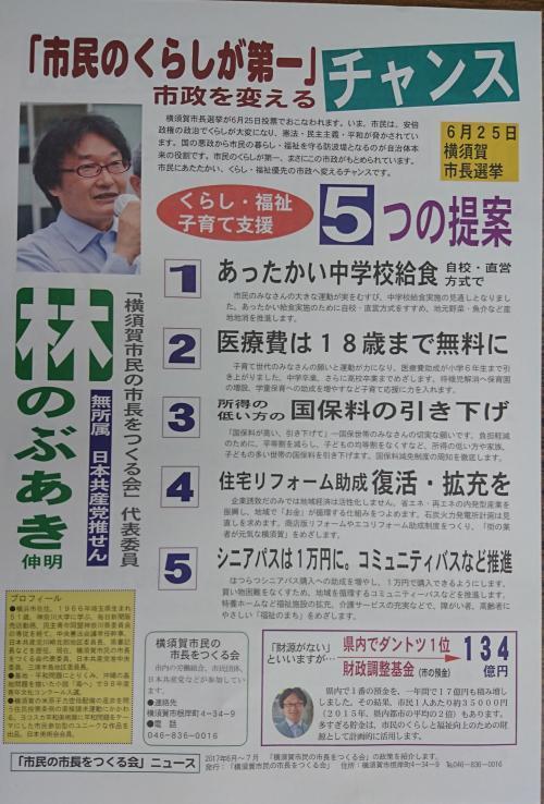 横須賀チラシ①