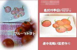 tomato1011.jpg
