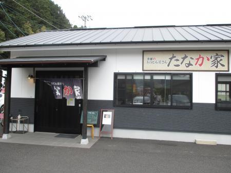 たなか家 宇治田原店
