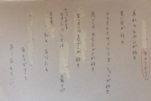 自分詩FullSizeRender 12