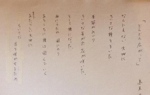自分詩FullSizeRender 11