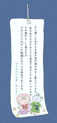 ねこ短冊のコピー裏面(応援)