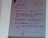 吉野川遊園地ゲーム6